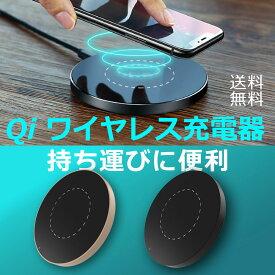 Qi ワイヤレス充電器 ワイヤレスチャージャー 置くだけ充電 iPhone X / 8 / 8 Plus / Galaxy S8 / S8 Plus /S7 / S7 Edge / S6 / S6 Edge / Note 8 / Note 5 / Nexus 5 / 6 対応 他のQi対応機種 qi 充電器