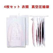 4枚セット衣類圧縮パック吊るせる真空圧縮袋厚い衣類収納袋ダニカビ対策ポンプ付き