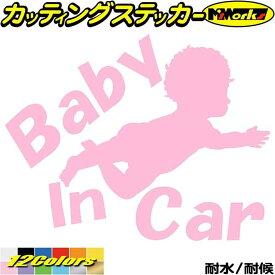 【クーポン有】 赤ちゃん カー ステッカー Baby In Car ( ベイビー イン カー 赤ちゃんが乗ってます ) 1 カッティングステッカー おしゃれ かわいい ベビーインカー あおり運転 ステッカー 防水 シール 父の日 プレゼント 実用的 全12色 約150mmX約195mm BBIC-001