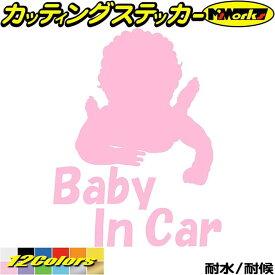 【クーポン有】 赤ちゃん カー ステッカー Baby In Car ( ベイビー イン カー 赤ちゃんが乗ってます ) 3 カッティングステッカー おしゃれ かわいい ベビーインカー 煽り運転 ステッカー 防水 シール 父の日 プレゼント 実用的 全12色 約195mmX約150mm BBIC-003