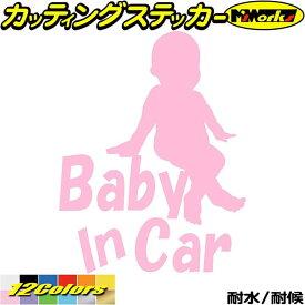 【クーポン有】 赤ちゃん カー ステッカー Baby In Car ( ベイビー イン カー 赤ちゃんが乗ってます ) 6 カッティングステッカー おしゃれ かわいい ベビーインカー あおり運転 ステッカー 防水 シール 父の日 プレゼント 実用的 全12色 約195mmX約150mm BBIC-006