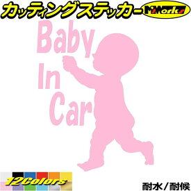 【クーポン有】 赤ちゃん ステッカー Baby In Car ( ベイビー イン カー 赤ちゃんが乗ってます ) 8 カッティングステッカー おしゃれ かわいい ベビーインカー 車用品 煽り運転 ステッカー 防水 シール 父の日 プレゼント 実用的 全12色 約195mmX約150mm BBIC-008