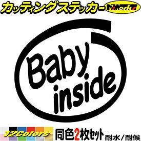 【クーポン有】 煽り 対策 ステッカー Baby inside (2枚1セット) カッティングステッカー 煽り 対策 ベイビー ベビー 赤ちゃん 給油口 ウインドウ バンパー おもしろ 安全運転 Baby ステッカー 防水 シール 父の日 プレゼント 実用的 全12色 約88mmX約95mm INO-012