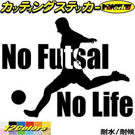 【クーポン有】 フットサル ステッカー No Futsal No Life ( フットサル )2 カッティングステッカー 車 窓ガラス かっこいい リアガラス ノーライフ ノー フットサル グッズ ステッカーチューン 耐水 アウトドア デカール 転写シール 全12色 約150mmX約195mm NLFS-002