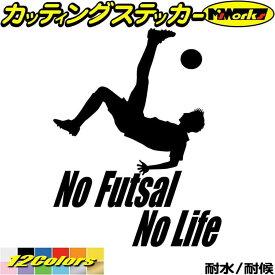 【クーポン有】 フットサル ステッカー No Futsal No Life ( フットサル )3 カッティングステッカー 車 窓ガラス かっこいい リアガラス グッズ ノーライフ ノー フットサル ステッカーチューン 耐水 アウトドア デカール 転写シール 全12色 約195mmX約150mm NLFS-003