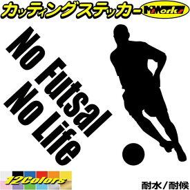 【クーポン有】 フットサル ステッカー No Futsal No Life ( フットサル )4 カッティングステッカー 車 窓ガラス かっこいい リアガラス ノーライフ ノー フットサル グッズ ステッカー チューン 防水 アウトドア 耐水 シール 全12色 約150mmX約195mm NLFS-004