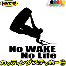 【クーポン有】 ウェイクボード ステッカー No WAKE No Life ( ウェイクボード )2 カッティングステッカー 車 リアウインドウ かっこいい 波乗り ボード 波 ノーライフ ウエイク ステッカー チューン 防水 アウトドア 耐水 シール 全12色 約195mmX約180mm NLWK-002
