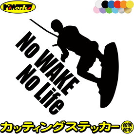 【クーポン有】 ウェイクボード ステッカー No WAKE No Life ( ウェイクボード )3 カッティングステッカー 車 リアウインドウ かっこいい 波乗り ボード 波 ノーライフ ウエイク ステッカー チューン 防水 アウトドア 耐水 シール 全12色 約180mmX約195mm NLWK-003