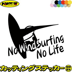【クーポン有】 ウインドサーフィン ステッカー No WindSurfing No Life ( ウインドサーフィン )1 カッティングステッカー かっこいい 車 風乗り ノーライフ ウインドサーフィン ステッカー チューン 防水 アウトドア 耐水 シール 全12色 約160mmX約195mm NLWSF-01