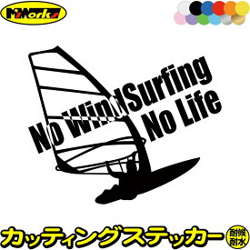 【クーポン有】 ウインドサーフィン ステッカー No WindSurfing No Life ( ウインドサーフィン )2 カッティングステッカー かっこいい 車 風乗り 波乗り surf サーフ ノーライフ ステッカー チューン 防水 アウトドア 耐水 シール 全12色 約160mmX約195mm NLWSF-02