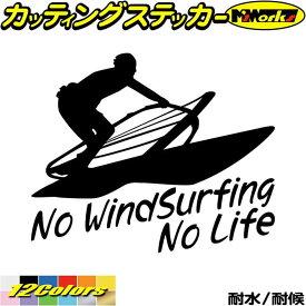 【クーポン有】 ウインドサーフィン ステッカー No WindSurfing No Life ( ウインドサーフィン )3 カッティングステッカー かっこいい 車 風乗り ノーライフ ウインドサーフィン ステッカー チューン 防水 アウトドア 耐水 シール 全12色 約160mmX約195mm NLWSF-03