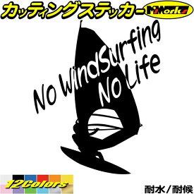 【クーポン有】 ウインドサーフィン ステッカー No WindSurfing No Life ( ウインドサーフィン )6 カッティングステッカー かっこいい 車 風乗り 波乗り surf サーフ ノーライフ ステッカー チューン 防水 アウトドア 耐水 シール 全12色 約195mmX約160mm NLWSF-06