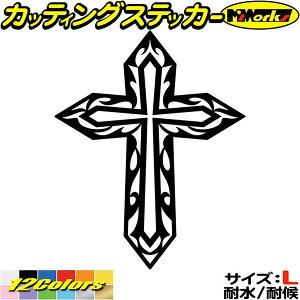 【クーポン有】 クロス 十字架 cross トライバル 2 (1枚1セット) サイズL カッティングステッカー 車 バイク ヘルメット かっこいい おしゃれ カウル クロス ステッカー チューン 防水 アウトド