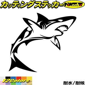【クーポン有】 シャーク shark サメ 鮫 トライバル 4(右向き) カッティングステッカー 車 バイク ヘルメット かっこいい おしゃれ カウル ボンネット スーツケース ステッカーチューン 耐水