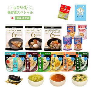 GOGO保存食スペシャル 3日分セット ベーシック