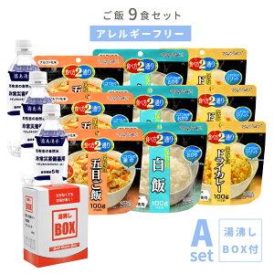 アルファ米 ご飯Aセット ベーシック 9食