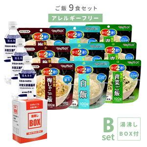 アルファ米 ご飯Bセット アレルギーフリー 9食
