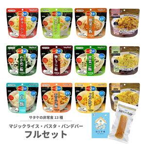 [ スーパーSALE 対象商品 ] 非常食 サタケ マジックライス パスタフルセット+パンデバー