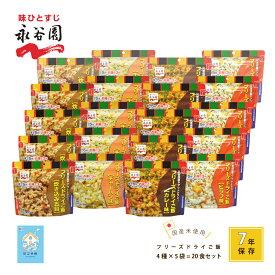 永谷園 フリーズドライご飯 4種20食