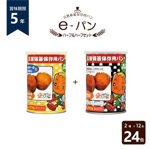 災害備蓄 保存食パン e-パン ハーフ&ハーフセット 5年保存 2種×12缶=24缶セット
