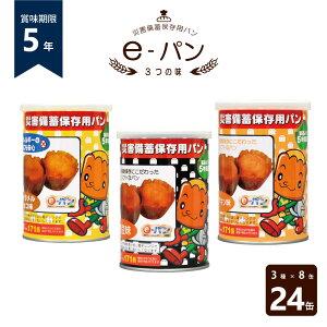 災害備蓄 保存食パン e-パン 黒豆 パンプキン キャラメルチョコ 5年保存 3種×8缶=24缶セット