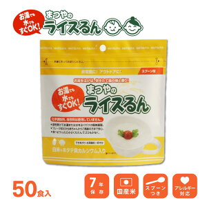 保存食 フリーズドライ おかゆ ライスるん 白米+ホタテ貝カルシウム 50食入