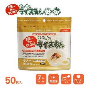 [ ストアSALE 5%OFF 対象商品 ]保存食 フリーズドライ おかゆ ライスるん 野菜&きのこ 50食入