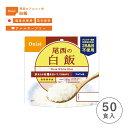 [ ストアSALE 5%OFF 対象商品 ]保存食 尾西のアルファ米 白飯 5年保存 50食入 アレルギーフリー