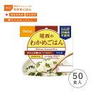 [ ストアSALE 5%OFF 対象商品 ]保存食 尾西のアルファ米 わかめごはん 5年保存 50食入 アレルギーフリー