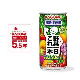 カゴメ 野菜一日これ一本 長期保存用 30缶