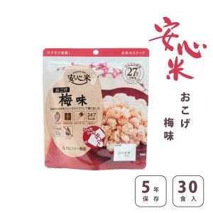 [ ストアSALE 5%OFF 対象商品 ]保存食 アルファー食品 安心米 おこげ 梅味 5年保存 30食入 アレルギーフリー
