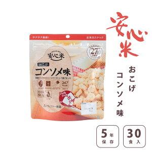 [ ストアSALE 5%OFF 対象商品 ]保存食 アルファー食品 安心米 おこげ コンソメ味 5年保存 30食入 アレルギーフリー