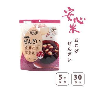 [ ストアSALE 5%OFF 対象商品 ]保存食 アルファー食品 安心米 おこげ ぜんざい味 5年保存 30食入 アレルギーフリー