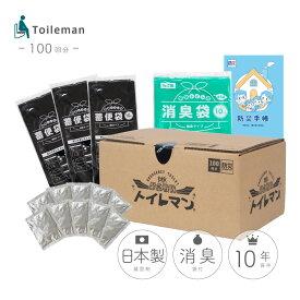 緊急戦隊トイレマン レギュラー 100回分 1回分51円 防災専門店の非常用簡易トイレ