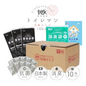 緊急戦隊トイレマン 抗菌タイプ 100回分 1回分62円 防災専門店の非常用簡易トイレ