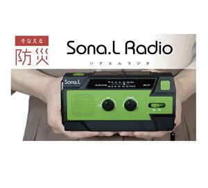 Sona.L Radioソナエルラジオ多機能 防災 ラジオ モバイルバッテリー FM AM USB充電 手回し充電 ソーラー充電 LED懐中電灯 ランプ SOSアラーム色はグリーンのみとなります。