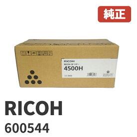 600544リコー RICOH SP トナー 4500H安心の1年保証北海道/沖縄県への配送は不可