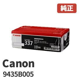 9435B005Canon キヤノン トナーカートリッジ 337VP(トナーカートリッジ337の2本パック)安心の1年保証(※北海道/沖縄県は配送不可)