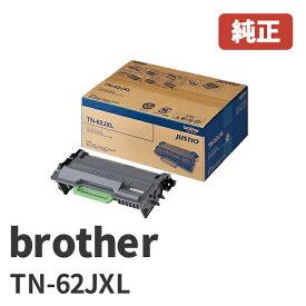 TN-62JXL 純正ブラザー brother トナーカートリッジ(1個)約20,000枚(A4/JIS X 6931公表値) 安心の1年保証北海道/沖縄県への配送は不可