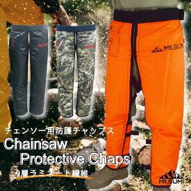 チェンソー用防護ズボン チャップス Mt.SUMI マウントスミ 全3色 ブラック オレンジ カモフラ M L RK2006CH チェンソー 保護