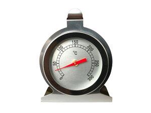 オーブン温度計 ステンレス製 料理用温度計 オーブン用 調理用温度計 メーター おしゃれ