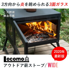 Locomoアウトドア薪ストーブ/WIDE