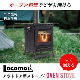 Locomoアウトドア薪ストーブ/OVEN STOVE