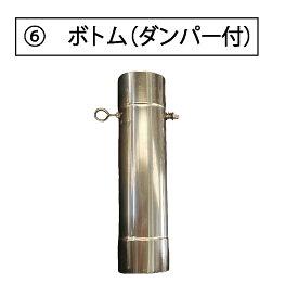 Locomo 薪ストーブ 煙突 58φ ・ 80φ / ボトム ( ダンパー 付 )
