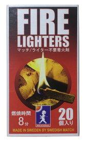 FIRE LIGHTERS 『ファイヤーライターズ』着火剤 マッチ型着火剤 火 火起こし ファイヤースターター セット 焚き火 キャンプ アウトドア バーベキュー 炭 bbq 薪ストーブ 便利グッズ ライター不要 燃焼継続 20本入り 1箱