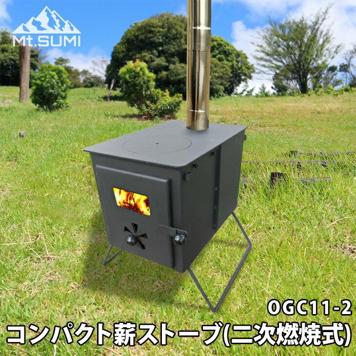 コンパクト薪ストーブ〈二次燃焼式〉 アウトドア キャンプ OGC11-2 Mt.SUMI(マウント・スミ)