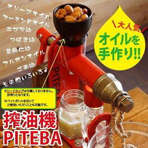 【人気】PITEBA 手動式 『オイル搾り機』NHK BSプレミアム『晴れ、ときどきファーム!』で紹介!家庭用 搾油機 オイル 絞り器 卓上 油絞り器 キッチン用品 贈り物 プレゼント ギフト