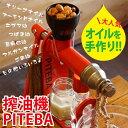 【人気】PITEBA 家庭用手動式オイル搾り機 搾油機 卓上油絞り器【送料無料】