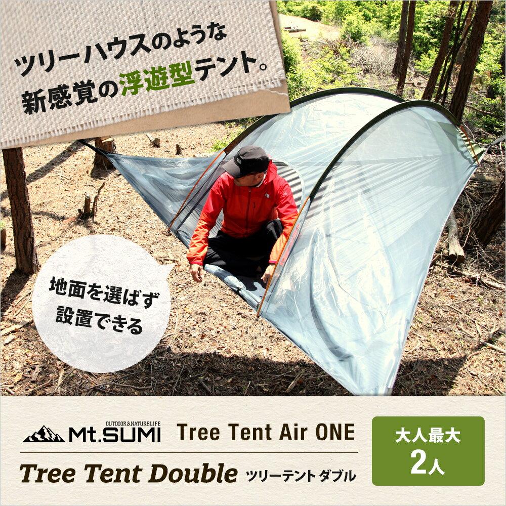 【新感覚】空中テント ツリーハウスのような浮遊型テント ツリーテント エアワン (ダブル) Tree Tent Air ONE Double【送料無料】