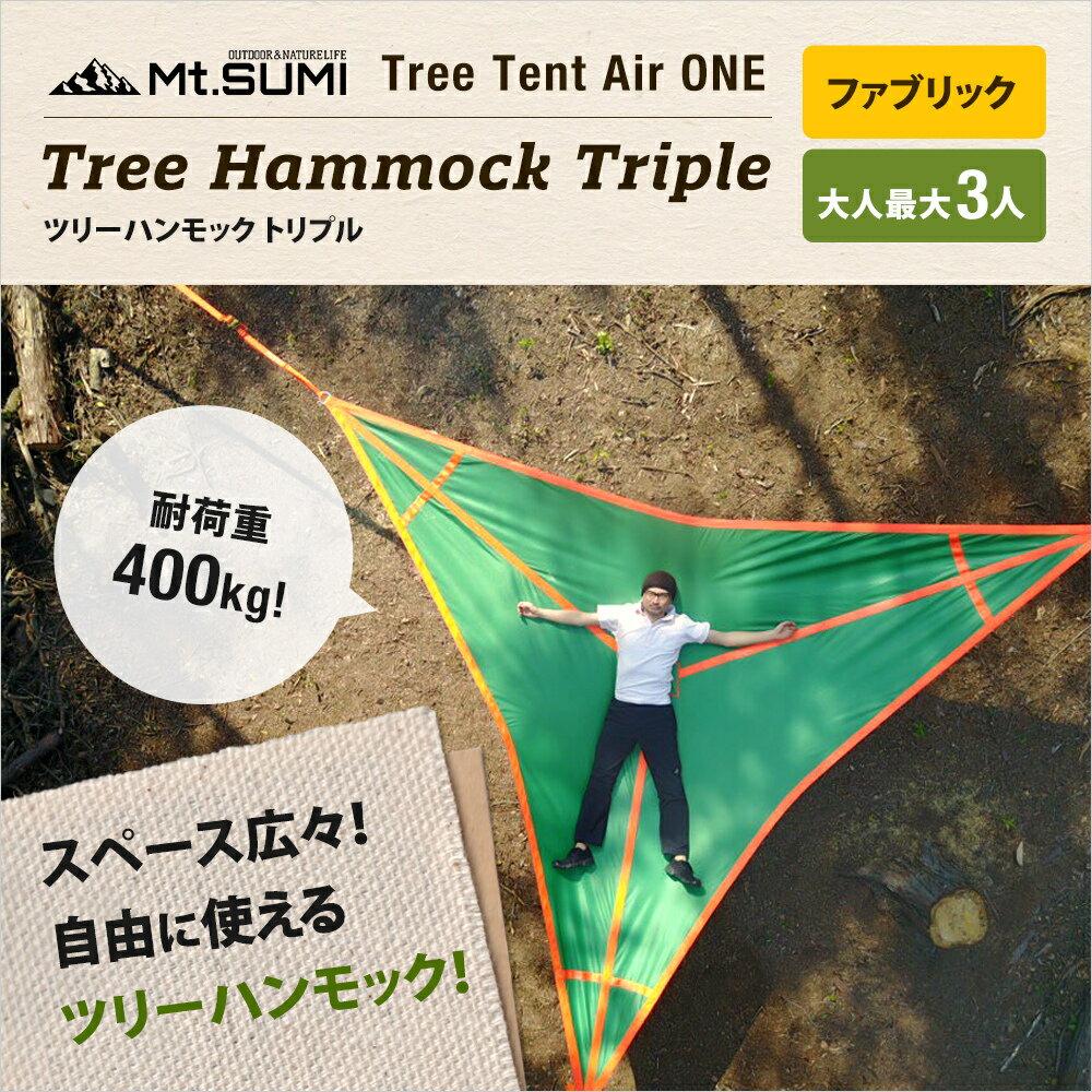 空中テント ツリーハウスのような浮遊型テント ツリーハンモック/トリプル(ファブリック) Tree Tent Air ONE ツリーテント キャンプ用 テント アウトドア用テント 軽量 コンパクト ハンモック 吊り下げ 屋外 1人 2人 3人 キャンプ 用品
